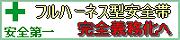 anzen-180w.png
