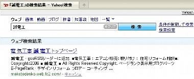 Yahoo検索1位